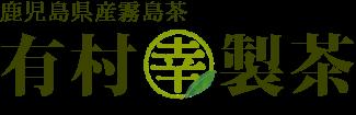 有村製茶|鹿児島にある霧島連山の麓で栽培された香り高い霧島茶を取り扱っています