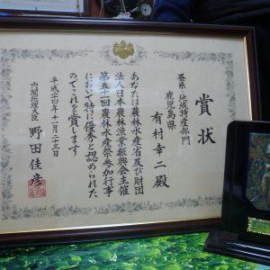 内閣総理大臣賞 受賞