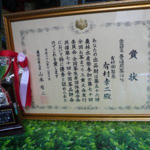 全国茶品評会 日本一(4回)